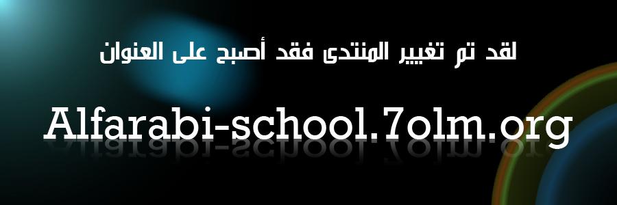 الــــــــــفــــــــارابي