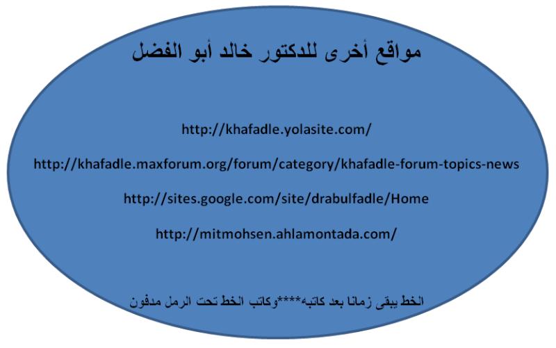 منتدى دكتور خالد أبو الفضل الطبى Uuouo_10