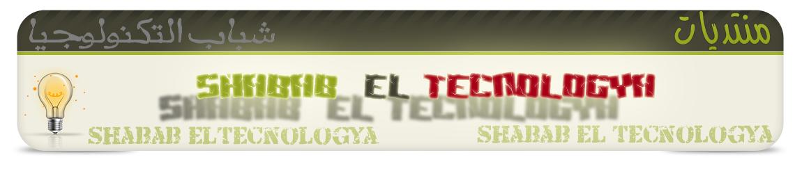 SHABAB EL TECNOLOGYA
