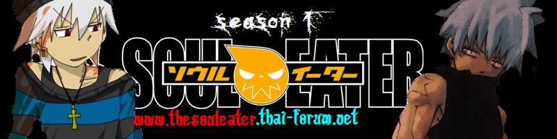 The Soul Eater ThaiLand CluB Season 1 - หน้าเเรก Ul1010