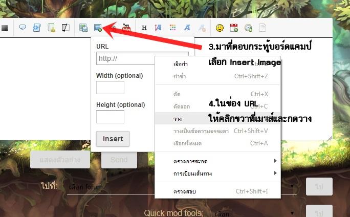 วิธีใส่ภาพ Untitl18