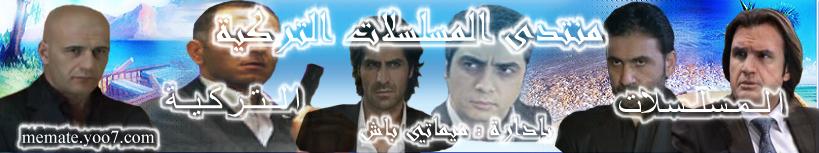 منتدى المسلسلات التركية