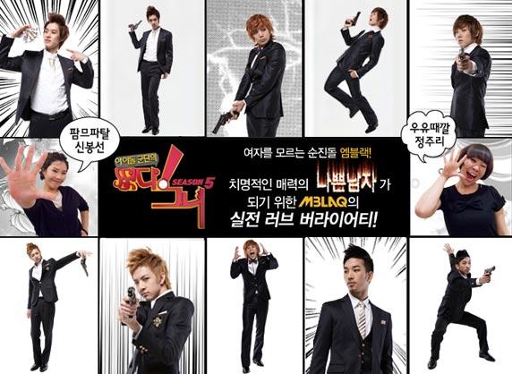 Idol Army Season 5 (MBLAQ) [Variety] 20091210