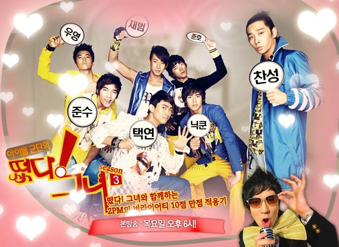 Idol Army Season 3 (2PM) [Variety] 2gx4ns10