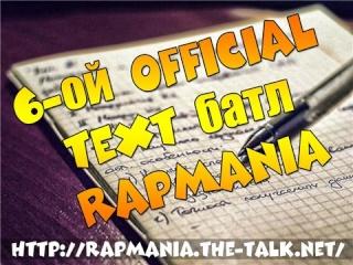 6-ой официальный текстовой батл Rapmania 7590fd10