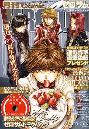 Happy birthday Minekura sensei ! Zs520113