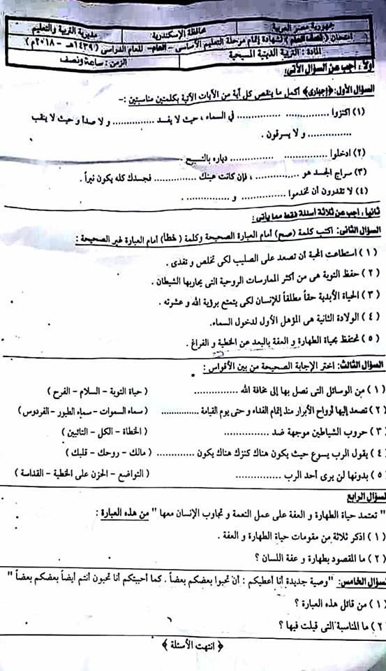 """ورقة امتحان """" الثالث الإعدادى"""" التربية المسيحية  لمحافظة الإسكندرية  فصل دراسى أول """"2017-2018"""" Ao_oay11"""