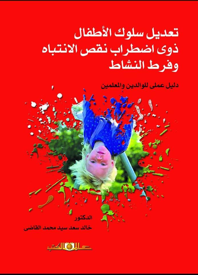 """حمل كتاب علاج فرط الحركة و تشتت الأنتباه عند الأطفال من سن """"5-12"""" سنة مجانًا Ao_oud10"""