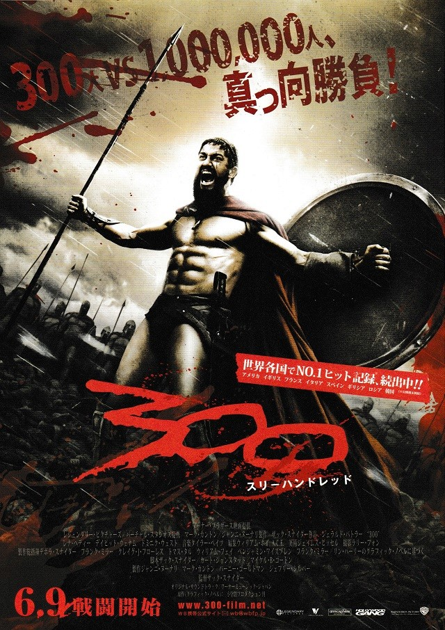 Movie Posters (non-Star Wars) 300_a10
