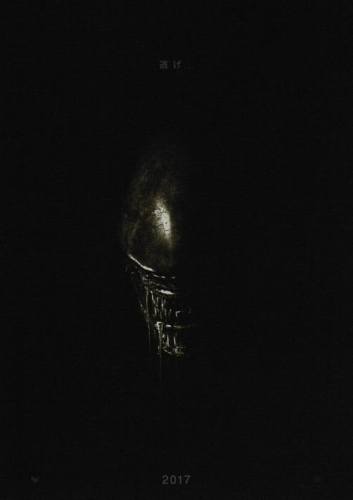 Movie Posters (non-Star Wars) Alien-10