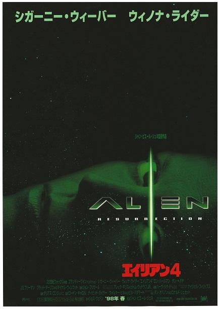 Movie Posters (non-Star Wars) Alien-12