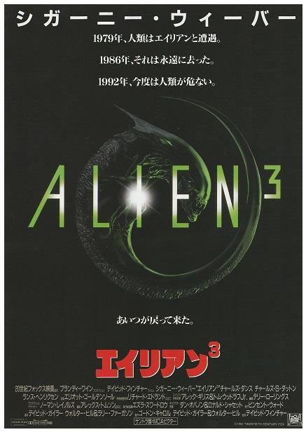 Movie Posters (non-Star Wars) Alien-13