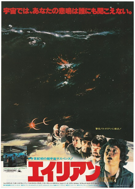 Movie Posters (non-Star Wars) Alien-17