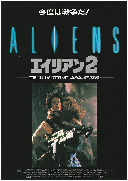 Movie Posters (non-Star Wars) Aliens10
