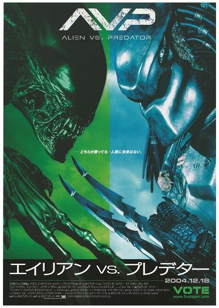 Movie Posters (non-Star Wars) Avp-po10