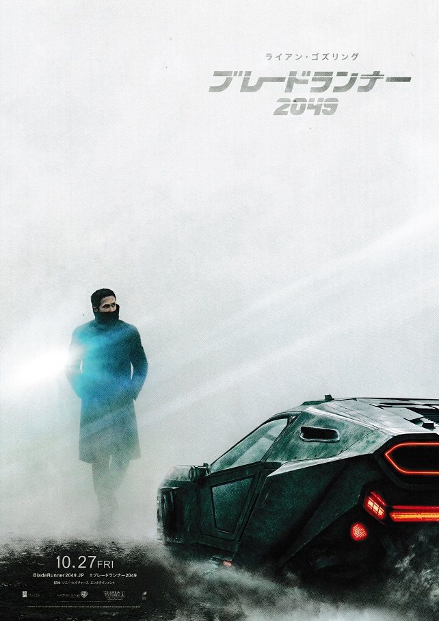 Movie Posters (non-Star Wars) Blader10