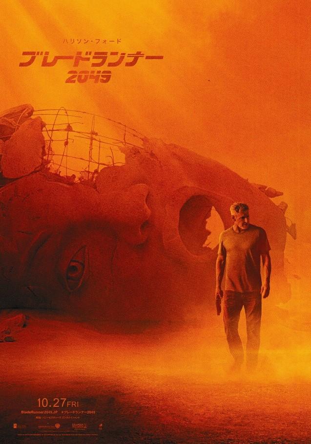 Movie Posters (non-Star Wars) Blader12