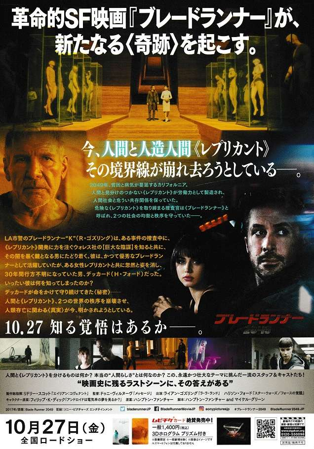 Movie Posters (non-Star Wars) Blader13