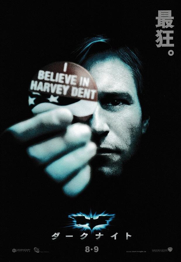 Movie Posters (non-Star Wars) Dark_k10