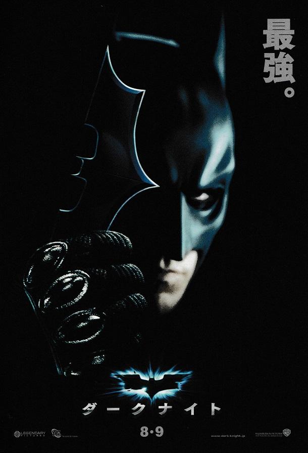 Movie Posters (non-Star Wars) Dark_k12