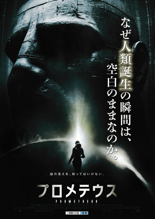 Movie Posters (non-Star Wars) Promet10
