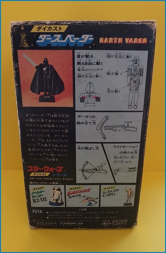 4 - Your Latest Vintage Purchases - Volume 12 - Page 28 Takara18