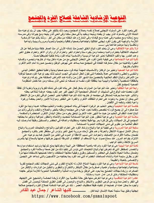 التوعية الإرشادية الشاملة لصلاح الفرد والمجتمع / بقلم الشاعر جمال عبد القادر    Oua_oa10