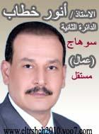 أسماء مرشحي مجلس الشعب في جميع دوائر الجمهورية2010 Ouuoo_10