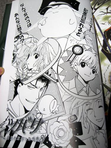 Galerie Tsubasa Reservoir Chronicle - Page 3 83991510