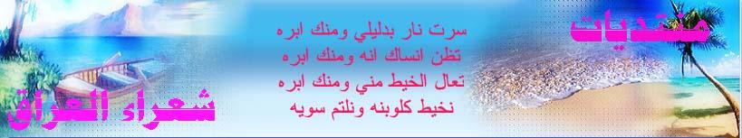 منتديات شعراء العراق