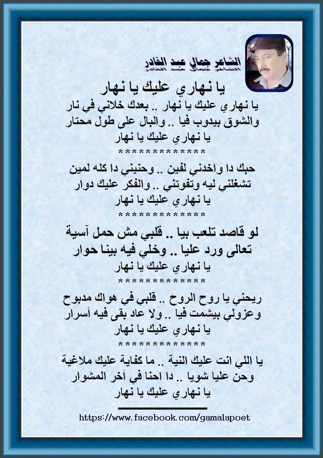 يا نهاري عليك يا نهار / كلمات أغنية جديدة للشاعر جمال عبد القادر  A_oua_11