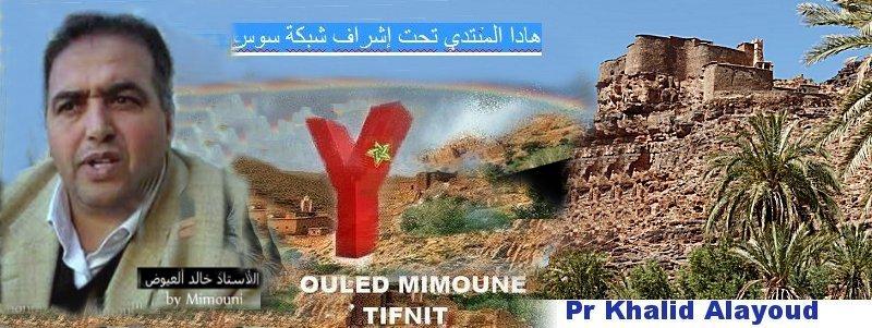 Khalid Alayoud Ouled Mimoune  Tifnit Sidi Bibi
