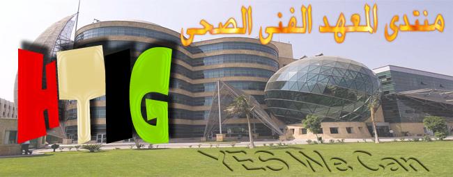 منتدى المعهد الفنى الصحى بالاسكندرية