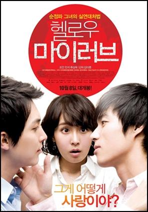 Merhaba Aşkım - Hello My Love [2009] 159