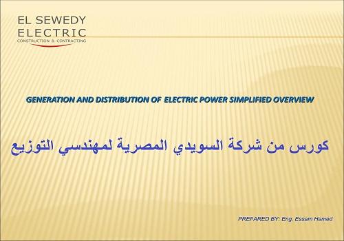كورس من شركة السويدي المصرية لمهندسي التوزيع  P_s_d_10