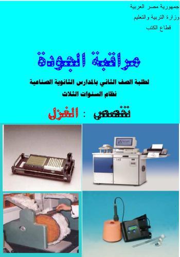 كتاب مراقبة جودة - الغزل 2  Q_c_t_10