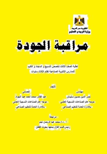 كتاب مراقبة جودة - نسيج 2  T_m_q_10