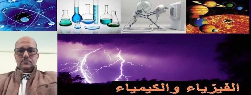 الفيزياء و الكيمياء للمستوى الإعدادي