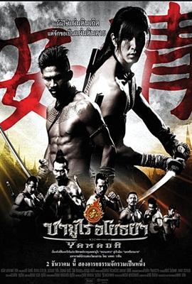 Yamada : The Samurai of Ayothaya (2010) (Thai) DVDRiP RMVB Samura10