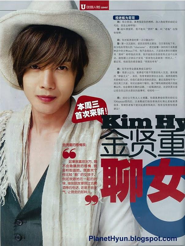 Kim Hyun Joong at Singapore U-Weekly Magazine No. 260  B10