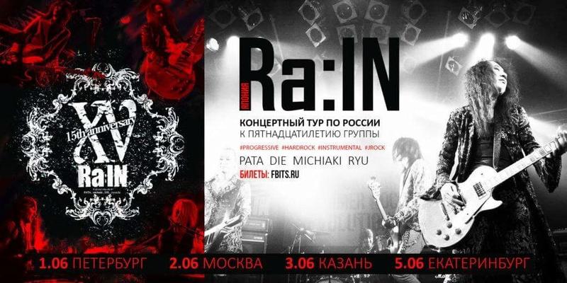 Ra:IN Russian Tour 2018 Fb_img11