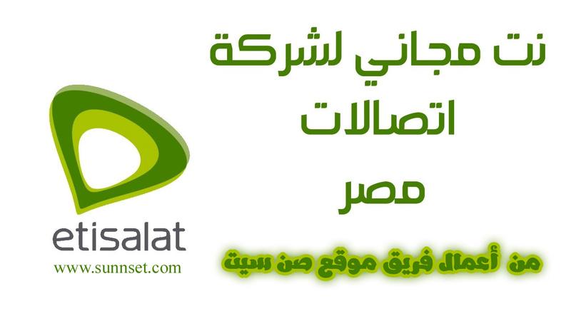 انترنت مجانى لكل عملاء اتصالات مصر 0j69yp10