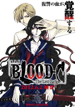 Blood-C The Last Dark Blood-11