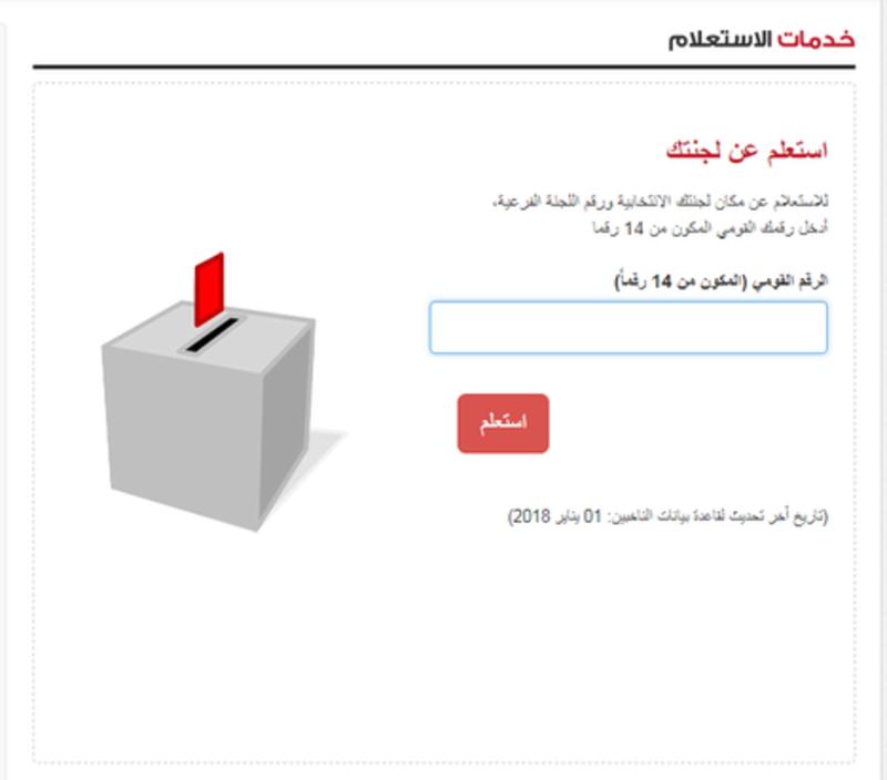 موقع الهيئة الوطنية للإنتخابات مصر ( إعرف مقر لجنتك ) 510