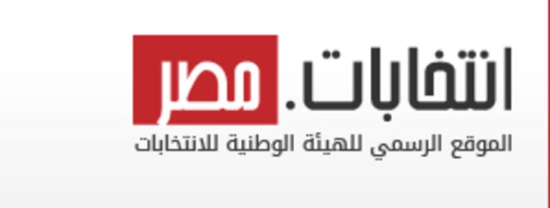 موقع الهيئة الوطنية للإنتخابات مصر ( إعرف مقر لجنتك ) 610