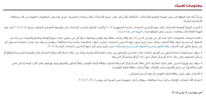 موقع الهيئة الوطنية للإنتخابات مصر ( إعرف مقر لجنتك ) 710