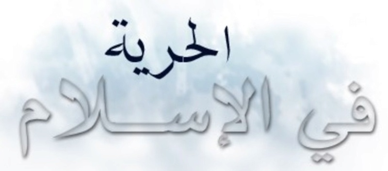 مفهوم الحرية فى الإسلام .! 810