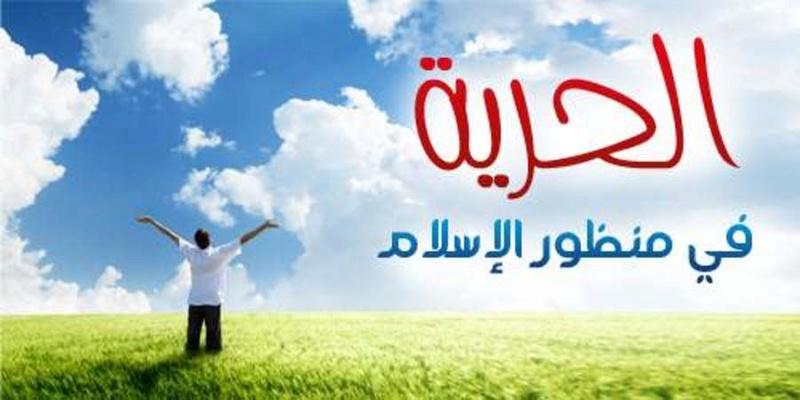 مفهوم الحرية فى الإسلام .! 910