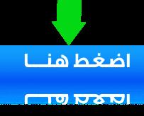 موقع الهيئة الوطنية للإنتخابات مصر ( إعرف مقر لجنتك ) Rafmin11