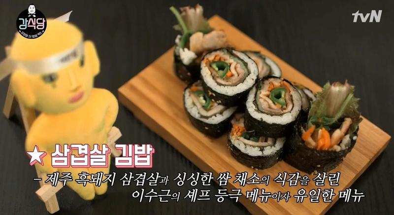 Kang's Kitchen épisode 5 Captur13